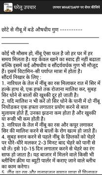 Gharelu Upchar घरेलू उपचार screenshot 3
