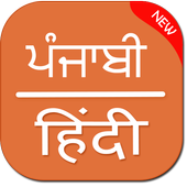 Punjabi To Hindi Translator for Android - APK Download