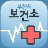 부천시 보건소 icon