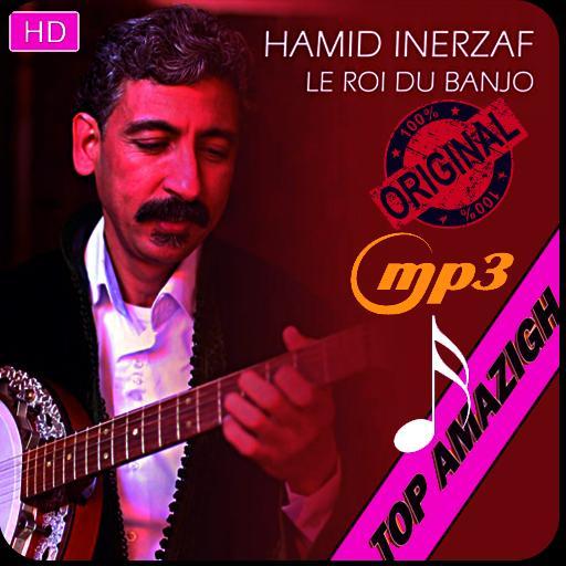 GRATUITEMENT KASRI TÉLÉCHARGER EL HAMID MP3 2013
