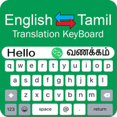 tamil keyboard english to tamil keypad typing for android apk
