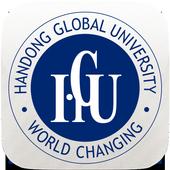 HandongGlobalUniversityLibrary icon