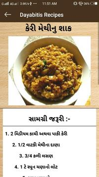 Diabetes Recipes Gujarati apk screenshot