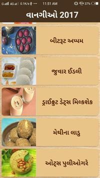 Diabetes Recipes Gujarati screenshot 1