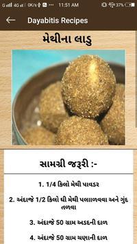 Diabetes Recipes Gujarati screenshot 2