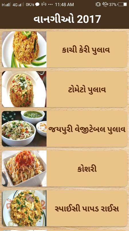 Best diets recipes in gujarati descarga apk gratis comer y beber best diets recipes in gujarati poster best diets recipes in gujarati captura de pantalla de la apk forumfinder Choice Image