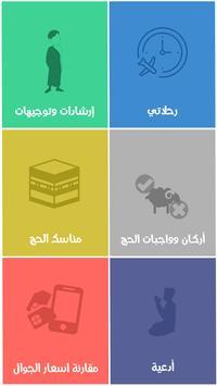 Sohba Hajj & Umrah Companions poster