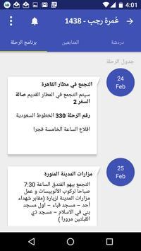 Sohba Hajj & Umrah Companions apk screenshot