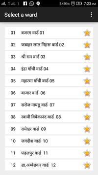 Nagar Palika Rehli screenshot 2