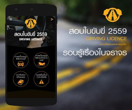 สอบใบขับขี่ 2559 Driving Test poster