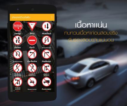 สอบใบขับขี่ 2559 Driving Test screenshot 2