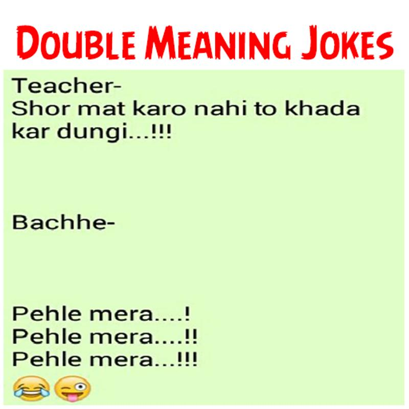 Funny Double Meaning Quotes: Double Meaning Dirty Jokes ( Non Veg Jokes ) For Android