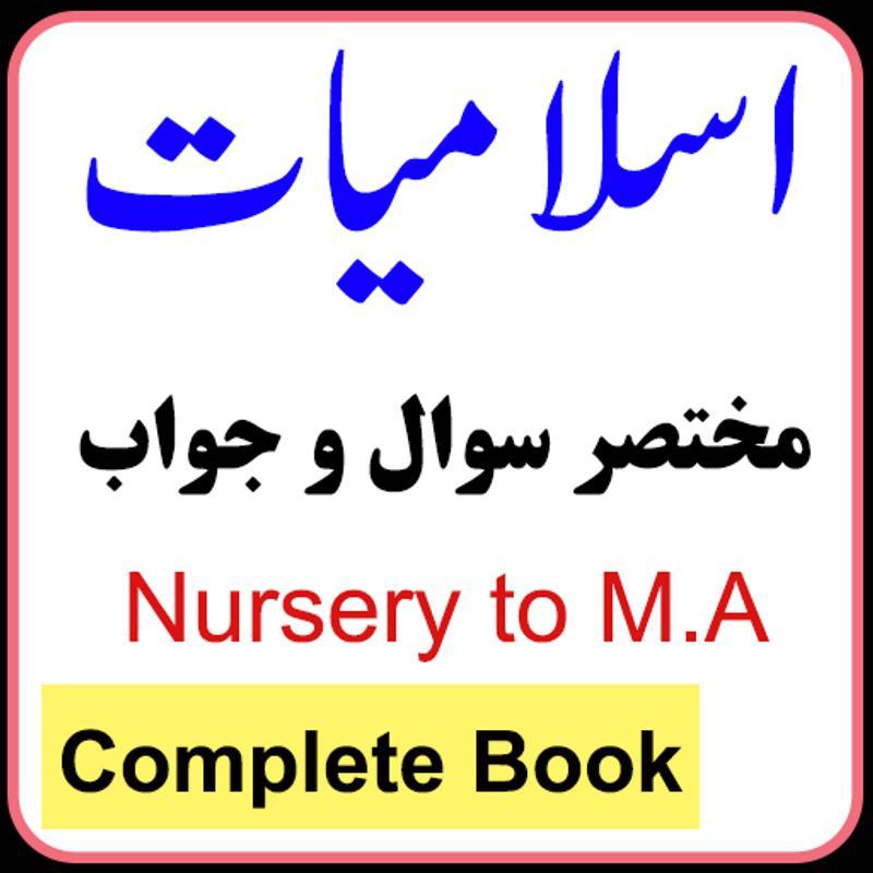 Islamiyat book for bsc pdf