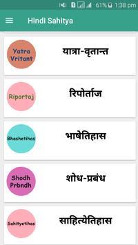 Hindi Sahitya screenshot 1