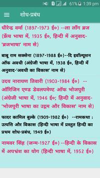 Hindi Sahitya screenshot 2