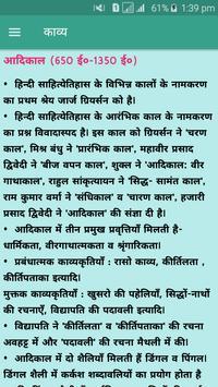 Hindi Sahitya screenshot 3