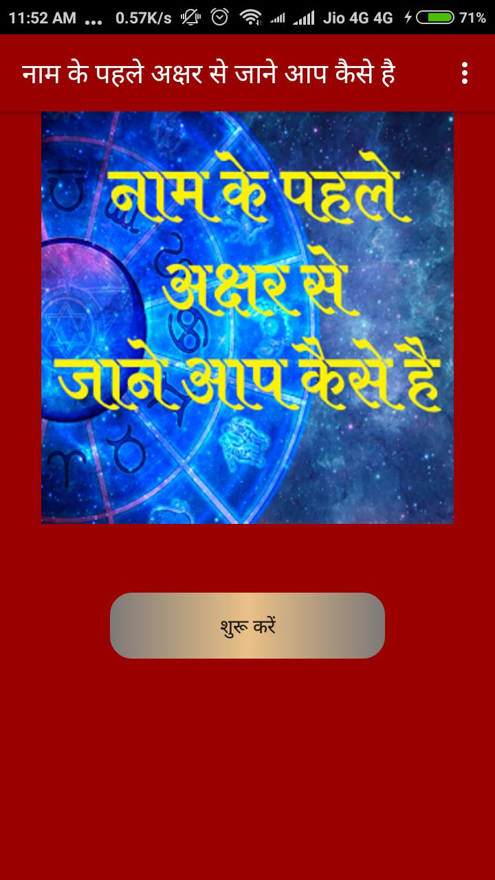 Name Astrology in Hindi 2018 for Android - APK Download