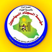 مؤسسة السجناء السياسيين icon