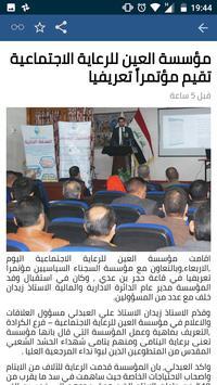 مؤسسة السجناء السياسيين screenshot 3