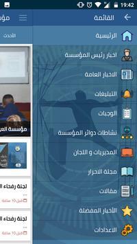 مؤسسة السجناء السياسيين screenshot 1