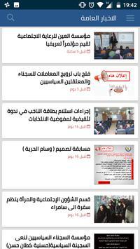 مؤسسة السجناء السياسيين screenshot 2