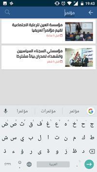 مؤسسة السجناء السياسيين screenshot 4