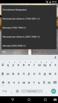Коды регионов на номерах авто apk screenshot