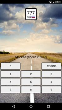 Коды регионов на номерах авто screenshot 1
