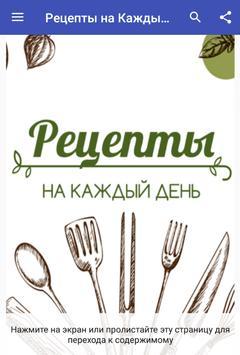 Рецепты на Каждый День poster