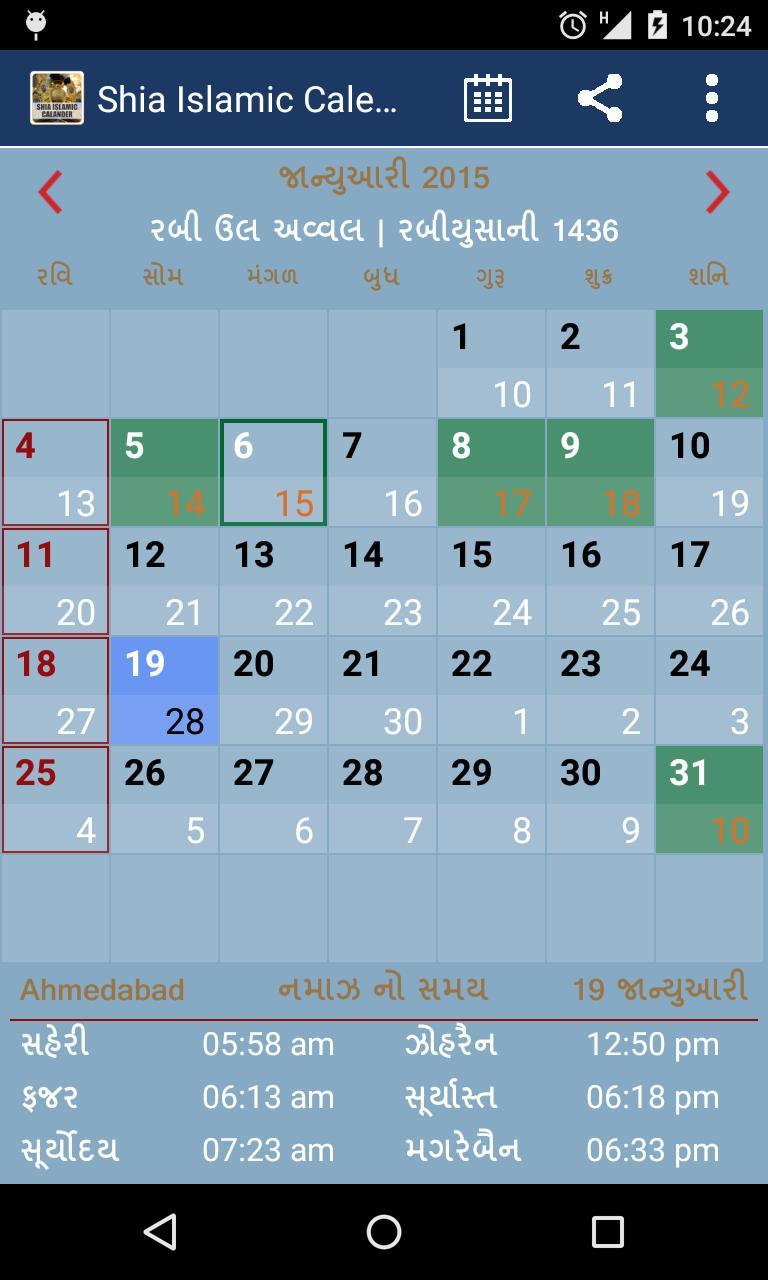 Shia Islamic Calendar for Android - APK Download