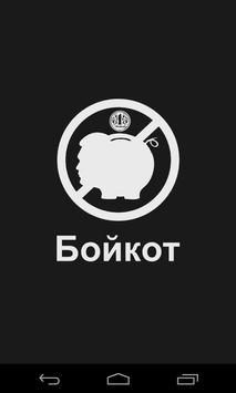Бойкот Партії Регіонів poster
