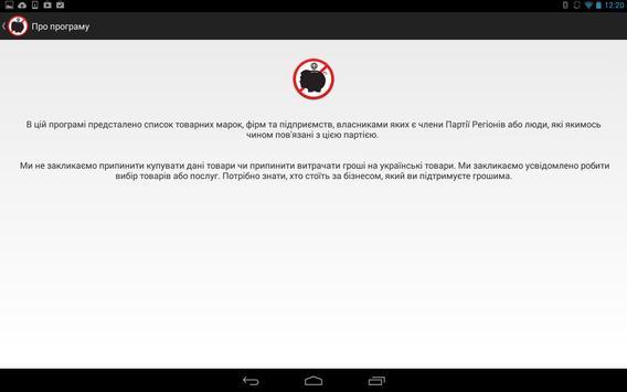 Бойкот Партії Регіонів apk screenshot