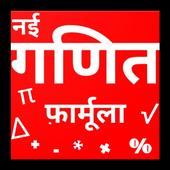 गणित फॉर्मूला (Maths Formula) icon