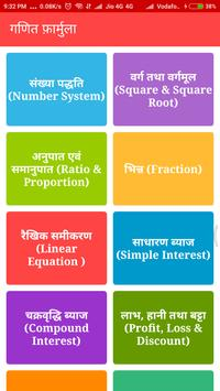 गणित फॉर्मूला (Maths Formula) poster