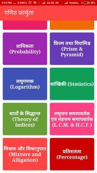 गणित फॉर्मूला (Maths Formula) screenshot 2