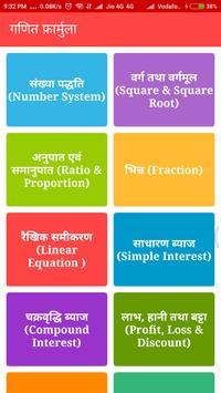 गणित फॉर्मूला (Maths Formula) screenshot 7