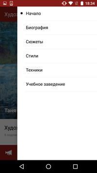 Татьяна Василенко screenshot 6