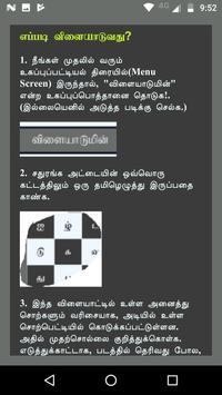 Sadhuranga Vettai screenshot 2