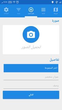 My City - Riyadh (Unreleased) screenshot 3