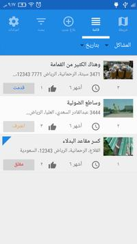 My City - Riyadh (Unreleased) screenshot 1