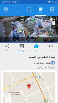 My City - Riyadh (Unreleased) screenshot 2