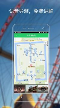 声旅北京 apk screenshot