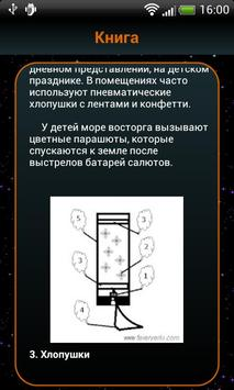 Фейерверки в Смоленске - Книга poster
