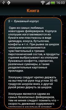Фейерверки в Смоленске - Книга apk screenshot
