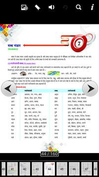 Vyakaran Madhuri 6 screenshot 8