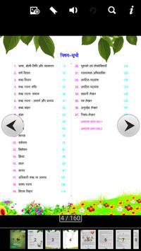 Vyakaran Madhuri 6 screenshot 1