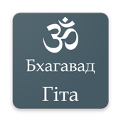 Bhagavad Gita in Ukrainian icon