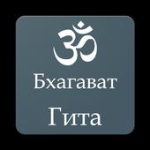 Bhagavad gita in Russian icon