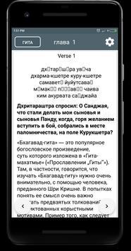 Bhagavad gita in Russian apk screenshot