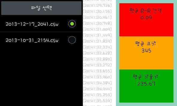 심심풀이 - 심전도 측정 어플리케이션 apk screenshot